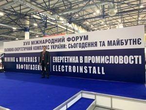 «Паливно-енергетичний комплекс України: сьогодення та майбутнє»